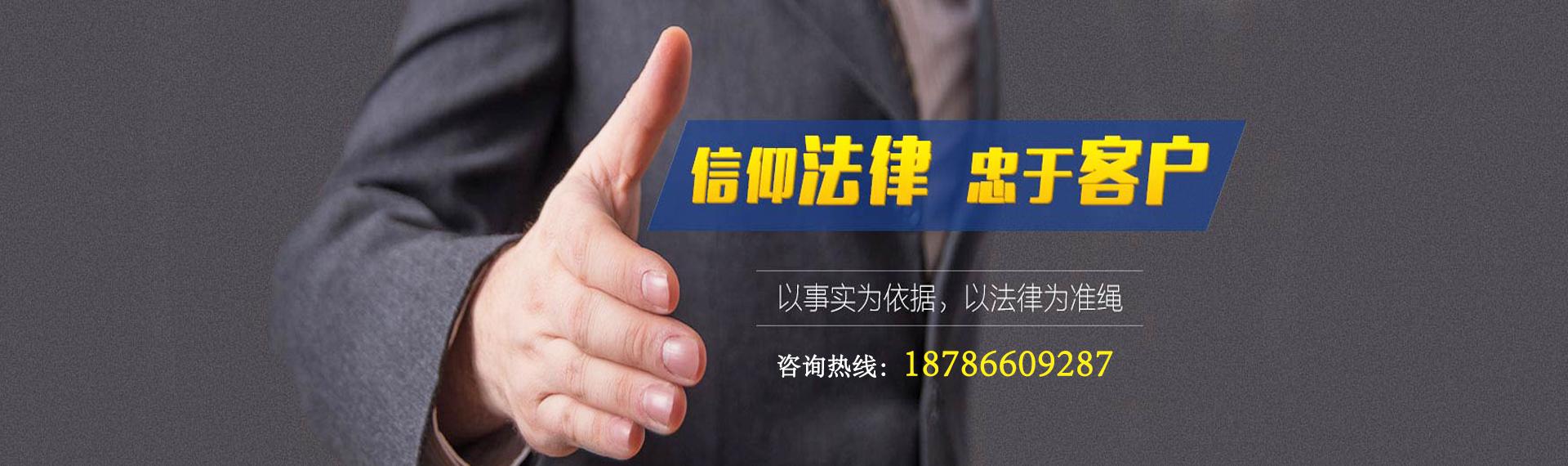 贵州诚合律师事务所【官网】